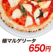 PIZZAREVO、ピザレボ、ナポリピザ、冷凍ピザ、冷凍、激安、ピザ、ピッツァ、モッツァレラ、ピザ...