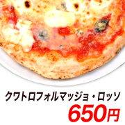 【クワトロフォルマッジョ ロッソ】PIZZAREVO、ピザレボ、ナポリピザ、冷凍ピザ、冷凍、激安、...