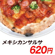 【冷凍ピザ】PIZZAREVO、ピザレボ、オリジナルピザ、スパイシー、冷凍ピザ、冷凍、激安、ピザ、...