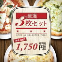 【送料無料!厳選3枚セット】PIZZAREVO、ピザレボ、福袋、最安値挑戦中、ナポリピザ、冷凍ピザ...