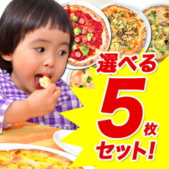 【fkbr-g】【smtb-MS】【送料無料】 選べる5枚セット!ピザレボ単品メニューの中から好きなピザを5枚チョイス!