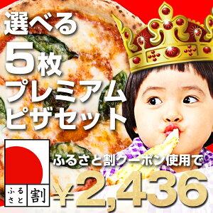 PIZZAREVO、ピザレボ、ナポリピザ、冷凍ピザ、冷凍、ピザ、ぴざ、福袋【ふるさと割30%OFFクー...