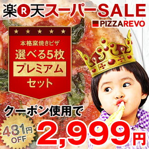 PIZZAREVO、ピザレボ、ナポリピザ、冷凍ピザ、冷凍、ピザ、ぴざ、福袋【クーポン使用で2,999円...