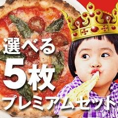 【送料込み】選べる5枚プレミアムピザセット!自由に選べるピザ5枚セット