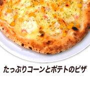 【コーンポテト】PIZZAREVO、ピザレボ、オリジナルピザ、ナポリピザ、冷凍ピザ、冷凍、激安、ピ...