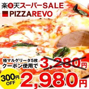 【極マルゲリータ5枚セット】PIZZAREVO、ピザレボ、極、ナポリピザ、冷凍ピザ、冷凍、ピザ、旨...