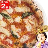 選べる2枚プレミアムピザセット!ピザレボ単品メニューの中からお好きなピザを2枚チョイス!PIZZAREVO ピザレボ 冷凍食品 冷凍ピザ チーズ ナポリピザ ピッツァ 生地 セット ギフト 贈答品