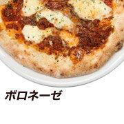 【ボロネーゼ】PIZZAREVO、ピザレボ、オリジナルピザ、ナポリピザ、冷凍ピザ、冷凍、激安、ピザ...
