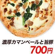 【濃厚カマンベールと旨豚】PIZZAREVO、ピザレボ、オリジナルピザ、ナポリピザ、冷凍ピザ、激安...