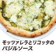 【モッツァレラとリコッタのバジルソース】PIZZAREVO、ピザレボ、ナポリピザ、冷凍ピザ、冷凍、...