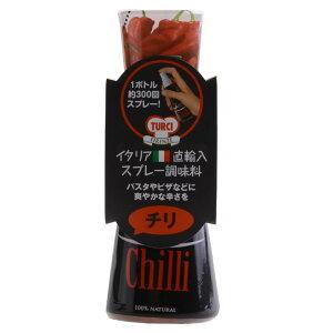 冷凍ピザ、調味料、唐辛子、面白いトルーチ(TURCI)イタリアンウェイチリ(40ml)スプレー調味料【...
