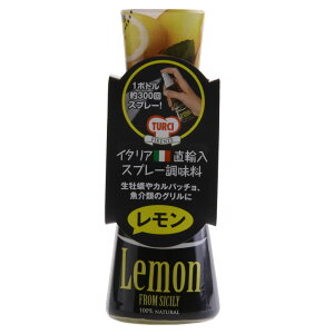 冷凍ピザ、調味料、レモン、面白いトルーチ(TURCI)イタリアンウェイレモン(40ml)スプレー調味料...