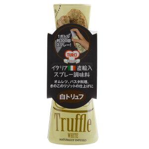 冷凍ピザ、調味料、白トリュフ、トリュフオイル、面白いトルーチ(TURCI)イタリアンウェイ白トリ...