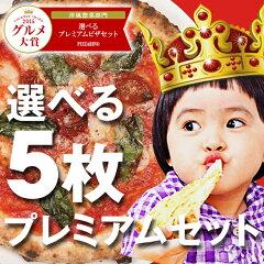 【2015グルメ大賞(洋風惣菜部門)】選べる5枚プレミアムピザセット!自由に選べるピザ5枚セッ…
