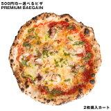 ピザ500円均一!選べるPREMIUM BERGEN(プレミアムバーゲン)!!2枚購入カート
