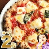 選べる2枚プレミアムピザセット!ピザレボ単品メニューの中からお好きなピザを2枚チョイス!PIZZAREVO ピザレボ 冷凍食品 冷凍ピザ チーズ ナポリピザ ピッツァ 生地 セット ギフト 贈答品 イタリア
