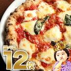 【送料込み】選べる12枚プレミアムピザセット※北海道、沖縄は別途送料【PIZZAREVO(ピザレボ)】