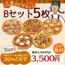 Bセット(5枚)お得なピザ5枚組セット天然酵母のピザ