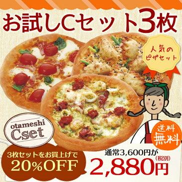 Cセット(3枚)ピザ3枚組 自慢の美味しい生地を比べてください。