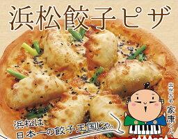富士の国のピザ