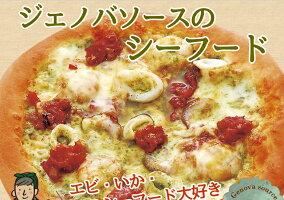富士の国のピザ4枚セット冷凍ピザ