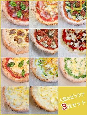 【ENZO沖縄ピザ選べるBOX】人気のピッツァ11種類から3枚チョイス!