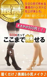 【メール便で送料無料】【日本製】着圧パンスト「500円で買える最高の着圧パンスト作りました。」