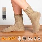 【メール便で送料無料】あったか靴下【日本製】毛布ソックス