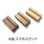【木製スマホスタンド】スマホスタンド【ウォールナット】【ナラ】【ブナ】【ウッド】スマホスタンドかわいいオシャレ木製卓上充電スマフォスタンドiPhoneスタンド北欧携帯スタンドスマホ置き木製雑貨日本製高級卓上スタンド充電スタンド