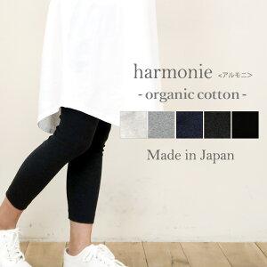 【あす楽】【メール便対応】harmonie-Organic Cotton-(アルモニ オーガニックコットン)杢フライス 無地8分丈 レギンス81920525 オートミール/グレー/ネイビー/チャコール綿100% 日本製 ラッピング対応