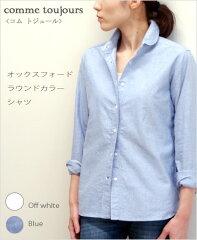 コムトジュールオックスフォード・ラウンドカラー シャツ安心の日本製です。ラッピング対応。【楽ギフ_メッセ入力】送料無料!!【10P06May15】