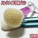 熊野筆 の技術を生かしたオリジナル洗顔ブラシ(洗顔筆) 送料無料 数量限定洗顔フォーム 石鹸の泡立てに