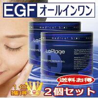 送料お得な2個セット!LaPlage(ラ プラージュ)EGFモイスチャーリペアゲル(100g×2)(敏感肌・乾燥肌) EGF配合オールインワンゲル(オールインワンジェル)コラーゲン・AC11等の美容液 成分も贅沢配合した低刺激(エイジングケア)スキンケア 基礎化粧品 (ゲルクリーム)