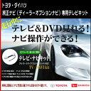 キャスト専用NSZN-W65DB(N192)用テレビ・ナビキット(テレビ&ナビを操作できる) トヨタ/ダイハツ