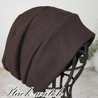 [医療用帽子][抗がん剤帽子]抗がん剤帽子スタックワッチダークブラウン