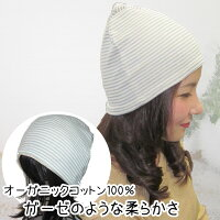 抗がん剤帽子/医療用帽子【送料無料】ボーダーシャロットサックス