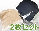 【夏用 医療用帽子/レディース】エリゼサマーワッチとエコ黒コンビシャロット