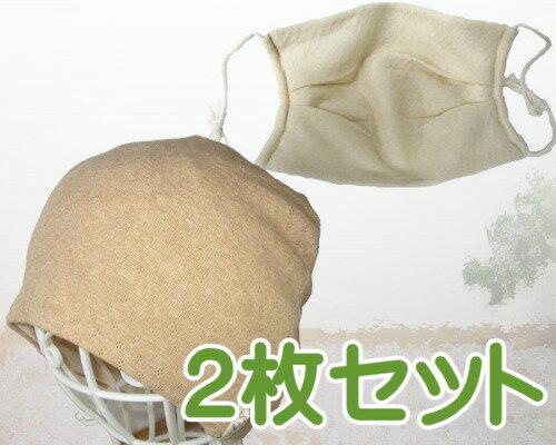 【送料無料 風邪予防や花粉対策・就寝用マスク/何度も洗えるオーガニックコットン】立体マスクとエリゼシャロットブラウン
