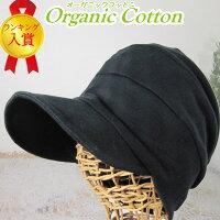 [医療用帽子][抗がん剤帽子]抗がん剤帽子段々キャスケットブラック