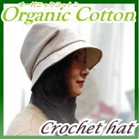 医療用帽子おしゃれ【送料無料】肌に優しいオーガニックコットン帽子女性に人気のふっくらクロッシェ