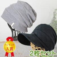 [医療用帽子][抗がん剤帽子]抗がん剤帽子/医療用/段々ワッチ杢グレーと段々キャスケット黒