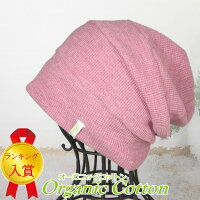 医療用に見えない医療用帽子Mサイズ抗がん剤帽子レディースメンズ段々ワッチピンク杢オーガニックコットン
