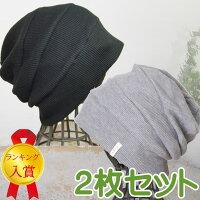 抗がん剤帽子/段々ワッチ杢グレー・段々ワッチブラック/お得なセット