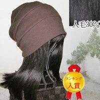 人毛ミックス毛付き帽子髪付き帽子