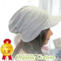 医療用帽子抗がん剤帽子優しい被り心地、オーガニックコットン医療用帽子【送料無料】