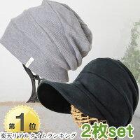 [医療用帽子][抗がん剤帽子]春夏秋抗がん剤帽子/医療用/段々ワッチ杢グレーと段々キャスケット黒