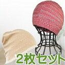 【医療用帽子 送料無料 日本製 春夏秋用】ドレープニット/レッド杢とエリゼサマーワッチ