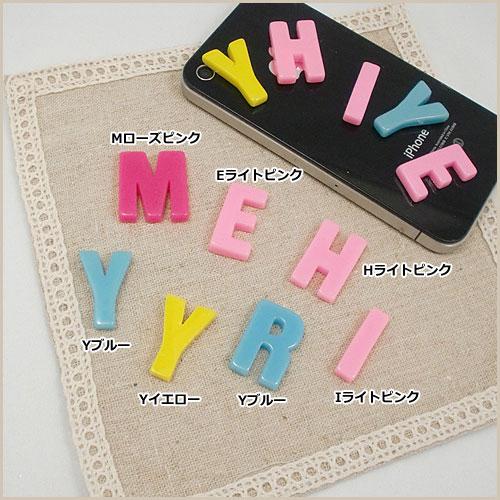 【在庫処分セール品】アルファベットパーツ「E・I・H・R・M・Y」