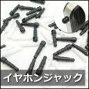 【在庫処分セール!】チャーム付け穴付きイヤホンジャック〜3.5mmイヤホン端子用〜