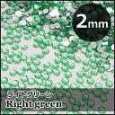 激安ダイヤカットストーン「ライトグリーン」2mm×約300個(ラウンド、アクリル、ネイル、デコレーション)